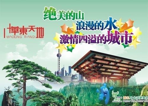 华东嗨翻迪士尼、巧克力乐园6日亲子之旅