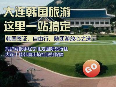 http://www.zhaolv.cn/dest/korea